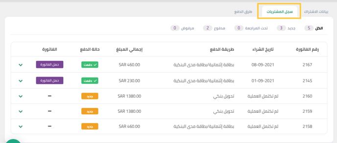 لقطة الشاشة 2021-09-09 في 4.06.00م