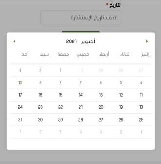 لقطة الشاشة 2021-10-10 في 8.37.53م
